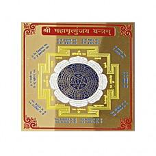 Energized Shree Mahamrityunjaya Yantra-YNT-ENG010