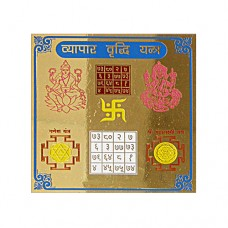 Energized Shree Vyapar Vridhi Yantra-YNT-ENG011